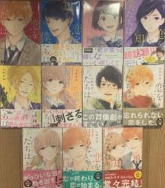 """Thumbnail of """"恋を知らない僕たちは 11冊 全巻セット"""""""