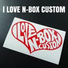 "Thumbnail of ""【I LOVE N-BOX CUSTOM】カッティングステッカー逆抜きver."""