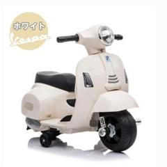 "Thumbnail of ""子供用 電動乗用 Vespa GTS mini H1 ベスパ 乗用バイク 乗り物"""