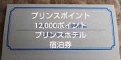 "Thumbnail of ""プリンスポイント 12,000p 有効期限 2022/7/20 プリンスホテル"""