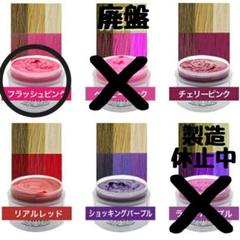 "Thumbnail of ""フラッシュピンク × 3個 エンシェールズ カラーバター プチ ①"""