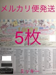 "Thumbnail of ""サンリオ ピューロランド ハーモニーランド 株主優待券 千円割引券 5枚"""