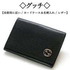 """Thumbnail of """"【未使用に近い】◇グッチ◇ GG / ブラック レザー / 名刺&カードケース"""""""