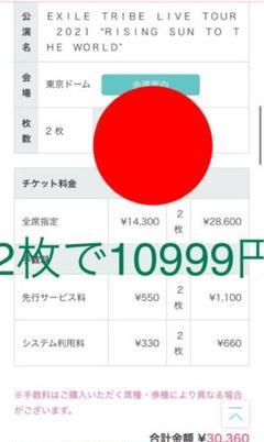 "Thumbnail of ""期間限定値下げします‼︎EXILE LIVE TOUR 2021 チケット2枚連番"""