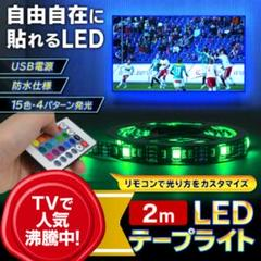 "Thumbnail of ""LED テープライト USB 2m LEDテープ RGB 間接照明 リモコン"""