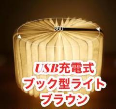 """Thumbnail of """"ブック型ライト ブラウン USB充電 コードレス ランタン ベッドライト @"""""""