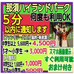 """Thumbnail of """"那須ハイランドパーク☆フリーパス 入園券 優待券 割引 クーポン ジンズJINS"""""""