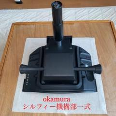 "Thumbnail of ""2021年式 オカムラokamura 値引シルフィー オフィスチェアー座面機構部"""