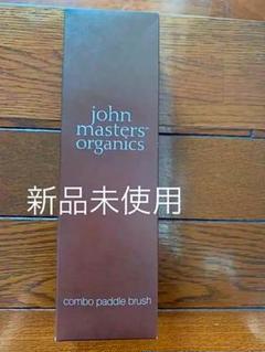 """Thumbnail of """"ジョンマスター コンポパドルブラシ くし 未使用"""""""