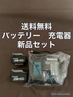 """Thumbnail of """"新品未使用品 マキタ純正バッテリー 充電器 BL1460B DC18RF"""""""
