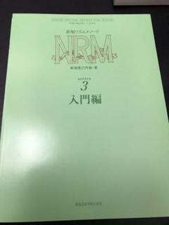 "Thumbnail of ""新堀リズムメソード 入門編"""
