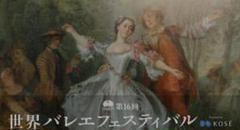 "Thumbnail of ""第16回 世界バレエフェスティバル Bプロ 8/22 U25"""