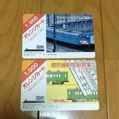 国鉄 オレンジカード 京葉線・埼京線 2枚セット 使用済み