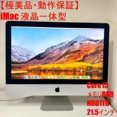 "Thumbnail of ""【極美品】iMac 液晶一体型 パソコン Core i5 (821)"""