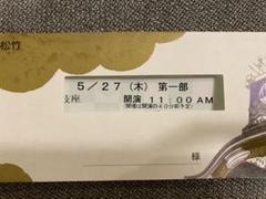 "Thumbnail of ""mari☆様専用 五月大歌舞伎 第一部"""