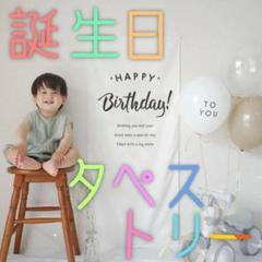 "Thumbnail of ""☆誕生 日 バースデー 会 タペストリー 男 女 祝い シンプル 映え 飾り"""