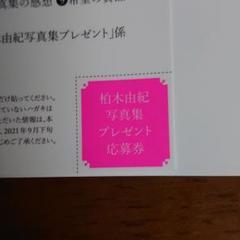 """Thumbnail of """"柏木由紀 写真集 応募券"""""""