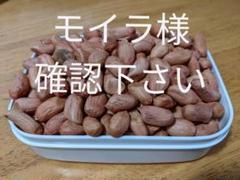 """Thumbnail of """"モイラ様 確認下さい"""""""