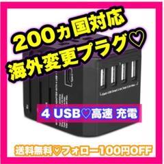 """Thumbnail of """"海外変換プラグ 200カ国以上対応 高速充電 USBポート 海外旅行 プラグ"""""""