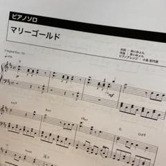 マリーゴールド ピアノ コード