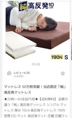 "Thumbnail of ""[引取限定-旗の台]マットレス シングル 高反発"""