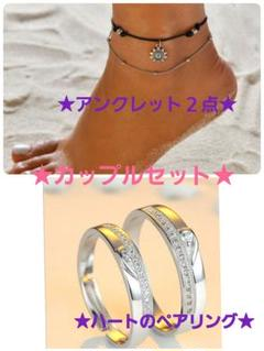 "Thumbnail of ""新品送料無料☆ジュエリーBOX付き☆ハートのペアリング&アンクレット☆"""
