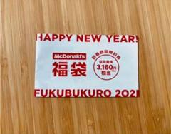 "Thumbnail of ""マクドナルド福袋2021 クーポン券 抜き無し"""