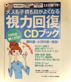 "Thumbnail of ""大人も子供も目がよくなる視力回復CDブック"""
