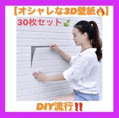 "Thumbnail of ""新品未使用 レンガ調ソフト壁紙(白色) 30枚セット リノベーション DIY"""