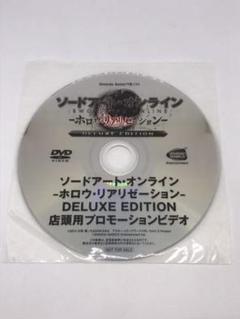 "Thumbnail of ""Switch ソードアートオンライン ホロウリアリゼーション店頭用プロモーション"""