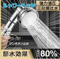 "Thumbnail of ""シャワーヘッド 節水 お風呂 シャワー マイクロノズル 手元止水"""