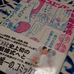 "Thumbnail of ""レズビアン的結婚生活"""