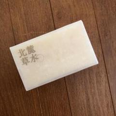 "Thumbnail of ""北麓草水 ウォッシングソープバー ザクロ100g"""