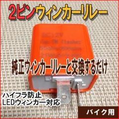 """Thumbnail of """"ウインカーリレー 2ピンタイプ オレンジ バイク 車 LEDウィンカー1"""""""