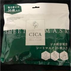 "Thumbnail of ""CICA シートマスクCA 35枚入"""