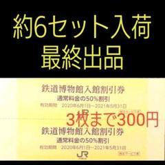 "Thumbnail of ""鉄道博物館 入館割引券 50%割引 3枚まで300円 JR東日本 株主優待券cn"""