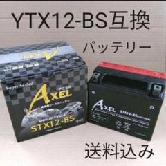 "Thumbnail of ""【新品 送料込み】STX12-BS バッテリー YTX12-BS互換②"""