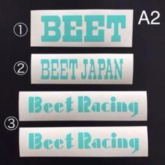 "Thumbnail of ""ビート beet BEET カスタム マスキング 外装 塗装用 A2タイプ"""