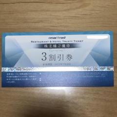 """Thumbnail of """"リゾートトラスト 株主優待券 3割引券"""""""