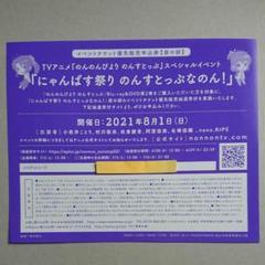 "Thumbnail of ""のんのんびより イベント チケット 優先販売申込券 シリアル 夜の部"""