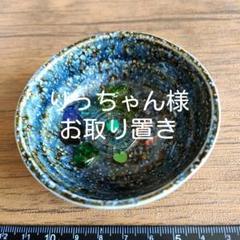 "Thumbnail of ""小さな器の中の涼しげな鯉 ミニチュア B"""