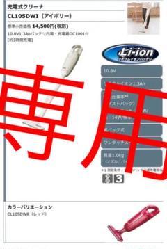 "Thumbnail of ""【送料込み!】MAKITAハンディクリーナーCL105Dマキタ"""