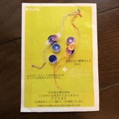 "Thumbnail of ""ビーズ編みのチョーカーのキット"""