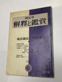 "Thumbnail of ""埴谷雄高と平野謙 國文学解釈と鑑賞1974年6月号"""