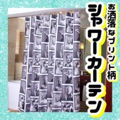 """Thumbnail of """"シャワーカーテン プリント 防水 ユニットバス お風呂 おしゃれ インテリア"""""""