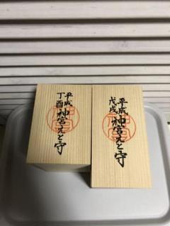 "Thumbnail of ""伊勢神宮 えと守り 2点セット"""