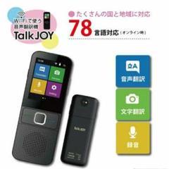 """Thumbnail of """"【未使用に近い】翻訳機 Talk JOY カメラ翻訳可能 78言語対応"""""""