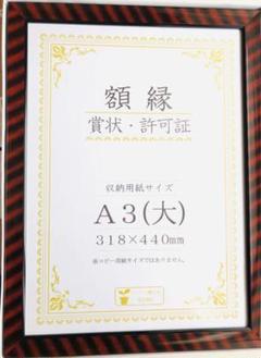 "Thumbnail of ""額縁"""