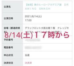 """Thumbnail of """"8/14 ヒロアカ展"""""""