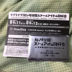"Thumbnail of ""ラブライブ  虹ヶ咲 Diver Diva チケット最速先行抽選申込券 シリアル"""